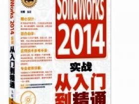 SolidWorks2014实战从入门到精通下载