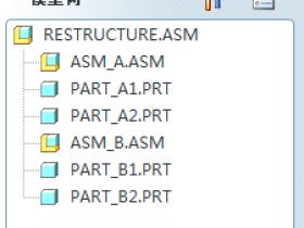 Proe装配元件结构的重新构建