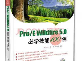 ProeWildfire5.0必学技能100例