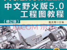 Pro/ENGINEER中文野火版5.0工程图教程下载