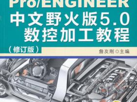 Pro/ENGINEER中文野火版5.0数控加工教程