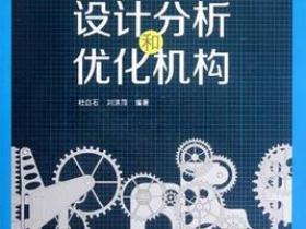Pro/ENGINEER设计分析和优化机构教程下载