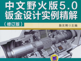 Pro_ENGINEER中文野火版5.0钣金设计实例精解