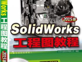 SolidWorks 工程图教程下载