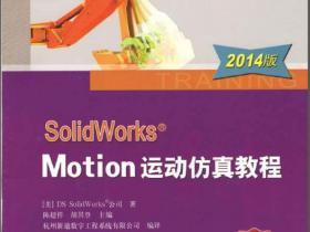SolidWorks Motion运动仿真教程2014下载