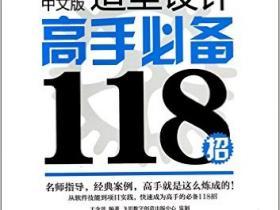 SolidWorks2014中文版造型设计高手必备118招