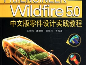 ProENGINEER Wildfire5.0中文版零件设计实践教程