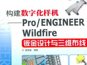 ProE钣金设计与三维布线(含电子书PDF)