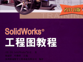 高级SolidWorks 工程图基础教程