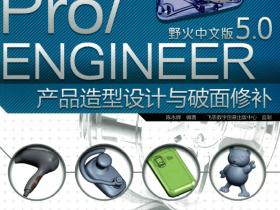 ProENGINEER野火中文版5.0产品造型设计与破面修补