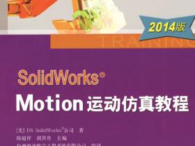 SolidWorks Motion运动仿真教程