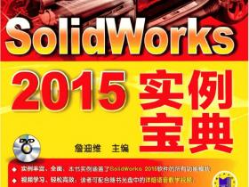 Solidworks 2015实例宝典下载