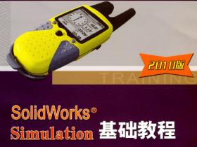 SolidWorks Simulation基础教程(2010版)下载