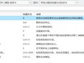 Creo4.0新功能之快捷键