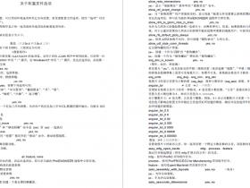 Proe/Creo配置文件参考手册