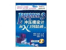 logopress3从入门到精通教程下载