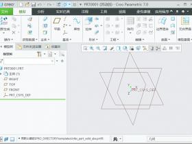 Creo 7.0中文破解版下载