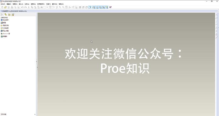 野火Proe4.0软件32位和64位破解安装教程
