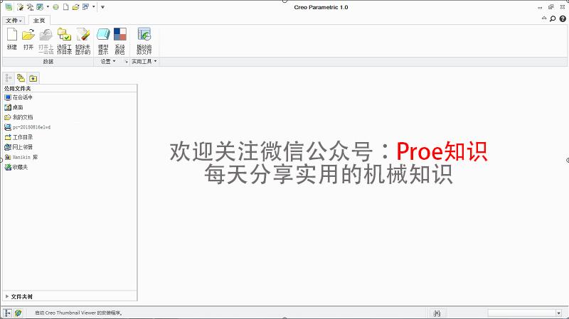 Creo1.0安装破解图文教程