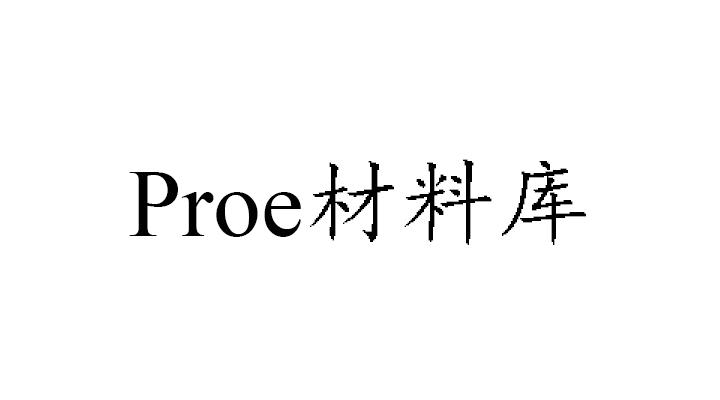 Proe材料库下载