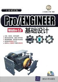 二代龙震ProENGINEER Wildfire 5.0基础设计视频教程下载