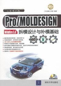 二代龙震ProeWildfire 5.0拆模设计与补模基础