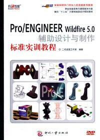 二代龙震ProENGINEER Wildfire 5.0辅助设计与制作标准实训教程