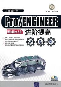 二代龙震ProENGINEER Wildfire 5.0进阶提高视频教程