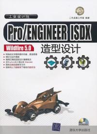 二代龙震Proe5.0 ISDX造型设计教程下载