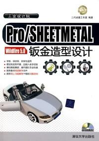 二代龙震Proe5.0钣金造型设计教程(含电子书pdf)