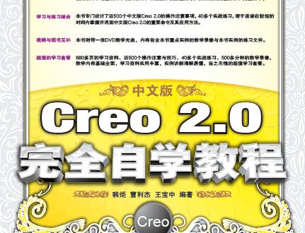 中文版Creo 2.0完全自学教程(含pdf)