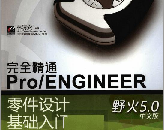林清安Proe野火5.0零件设计基础入门教程