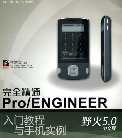 完全精通Proe5.0中文版入门教程与手机实例