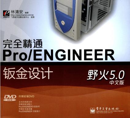 林清安完全精通PRO.ENGINEER野火5.0中文版钣金设计(含pdf)