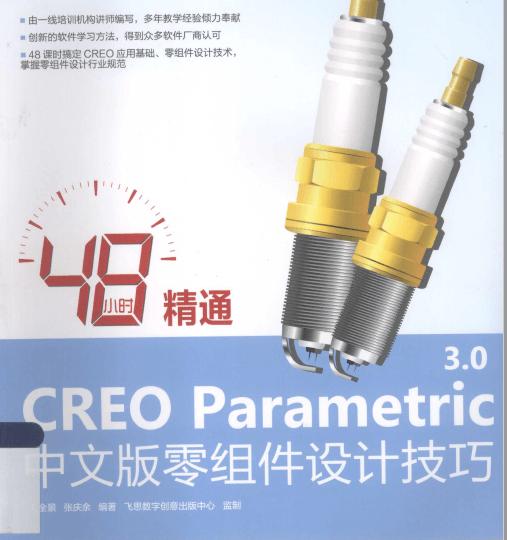 48小时精通CREO Parametric 3.0中文版零组件设计技巧