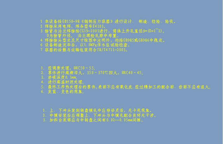 Proe/Creo机械工程图技术要求合集