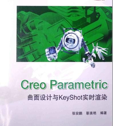 CREO PARAMETRIC曲面设计与KEYSHOT实时渲染
