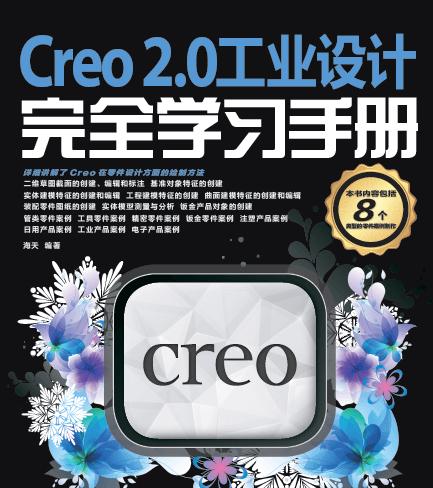 Creo 2.0工业设计完全学习手册