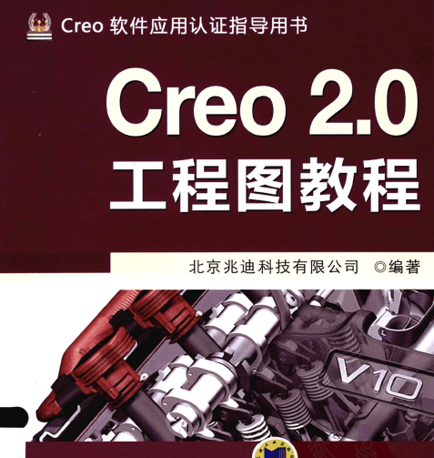 Creo 2.0工程图教程下载