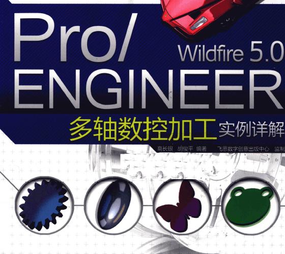 Proe5.0多轴数控加工教程