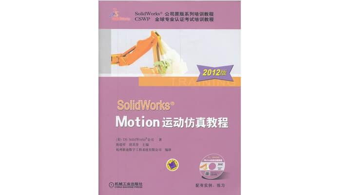 SolidWorks 2012 Motion 运动仿真教程