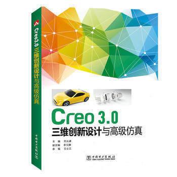正版 Creo3.0三维创新设计与高级仿真