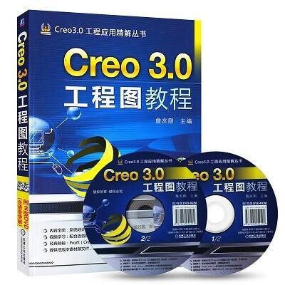 Creo3.0工程图教程(含光盘)