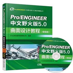 Pro/ENGINEER中文野火版5.0曲面设计教程 (增值版)