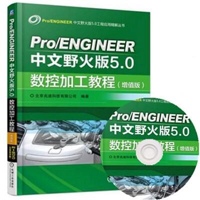 Pro/ENGINEER中文野火版5.0数控加工教程 (增值版)