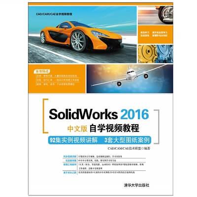 SolidWorks 2016中文版自学视频教程