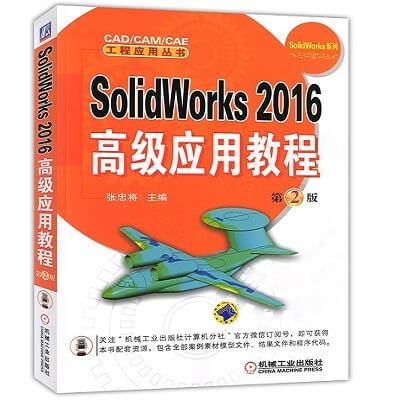 SolidWorks 2016高级应用教程