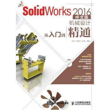 SolidWorks2016中文版机械设计从入门到精通