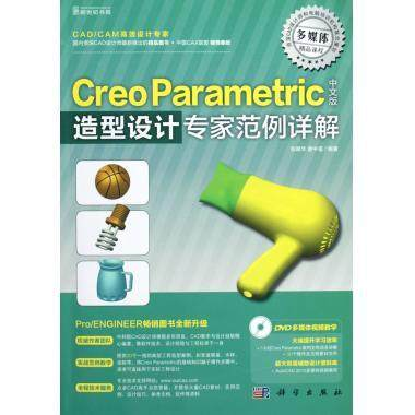 Creo Parametric中文版造型设计专家范例详解