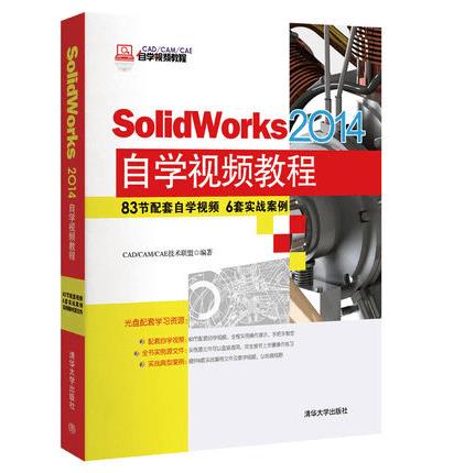 Solidworks2014自学视频教程